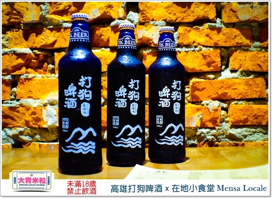 高雄打狗啤酒x在地小食堂Mensa Locale@大胃米粒00051.jpg