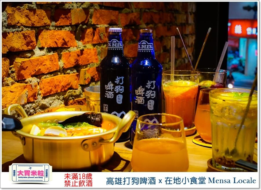 高雄打狗啤酒x在地小食堂Mensa Locale@大胃米粒00076.jpg