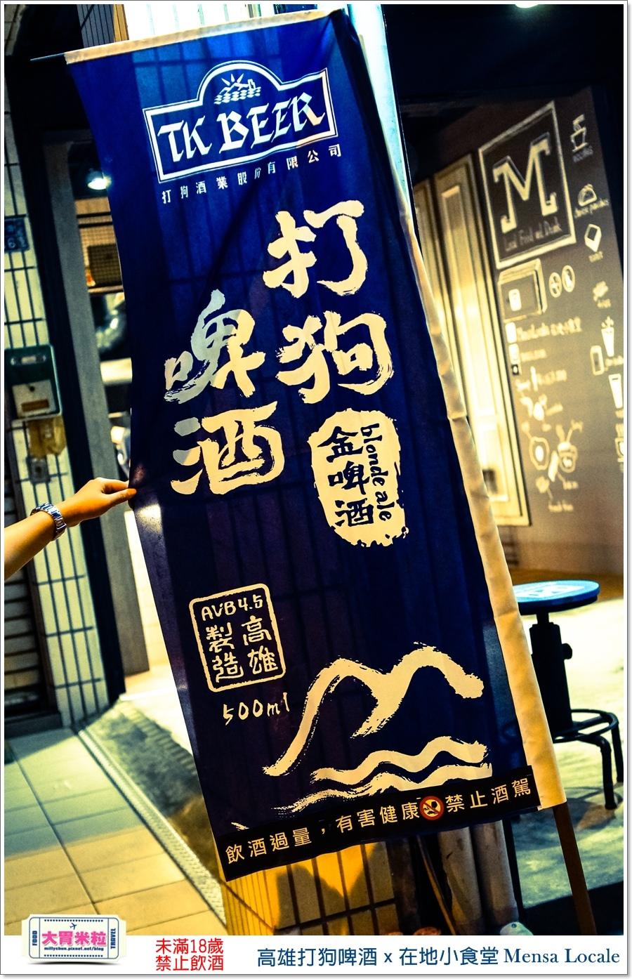 高雄打狗啤酒x在地小食堂Mensa Locale@大胃米粒00107.jpg