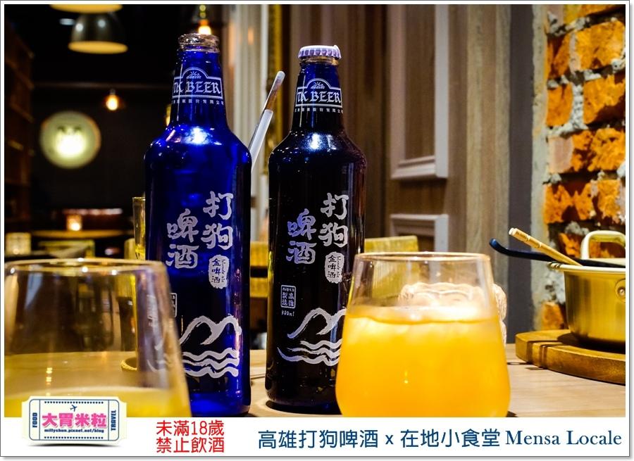 高雄打狗啤酒x在地小食堂Mensa Locale@大胃米粒00108.jpg