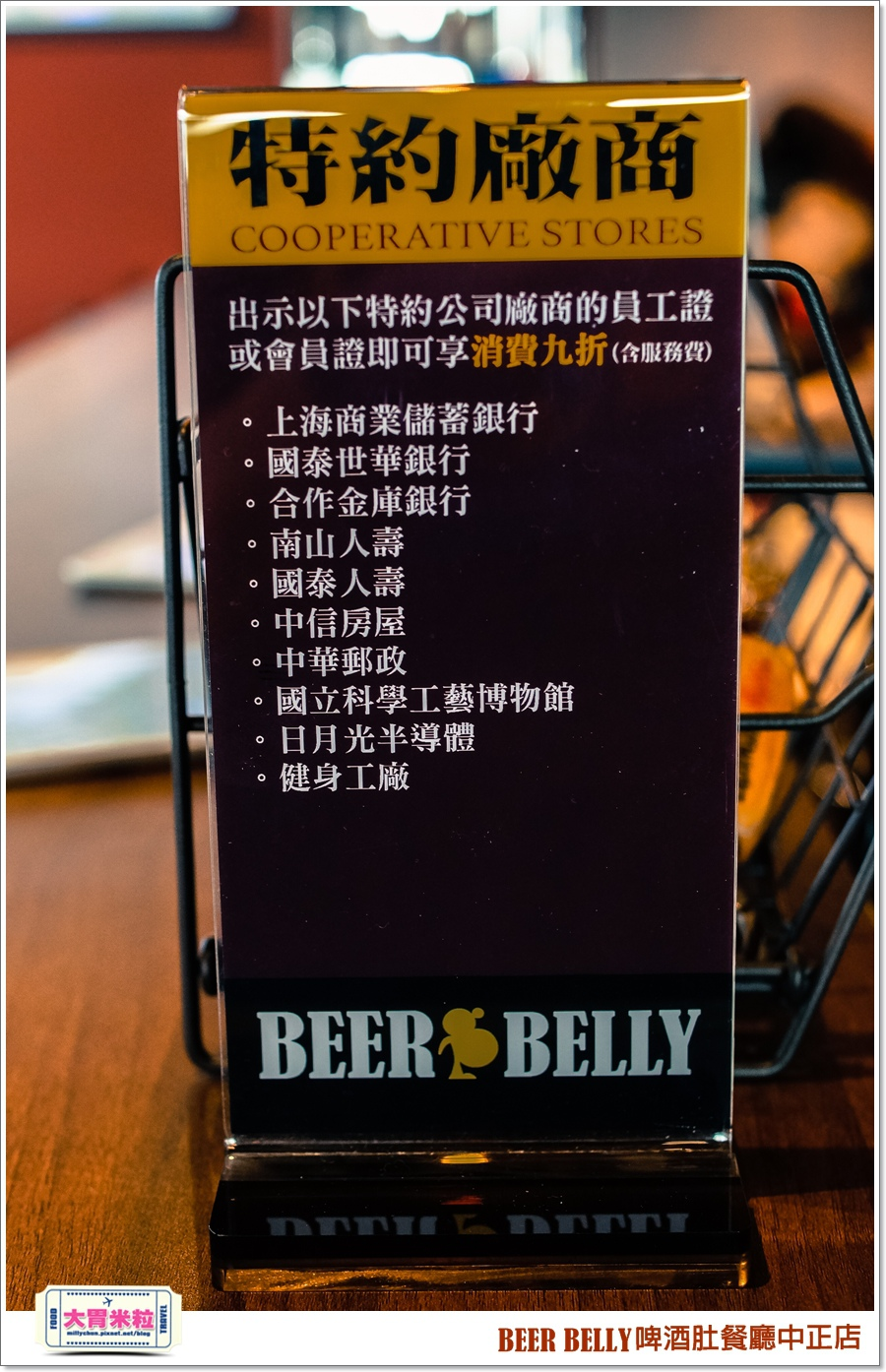 BEERBELLY啤酒肚餐廳中正店@大胃米粒00016.jpg