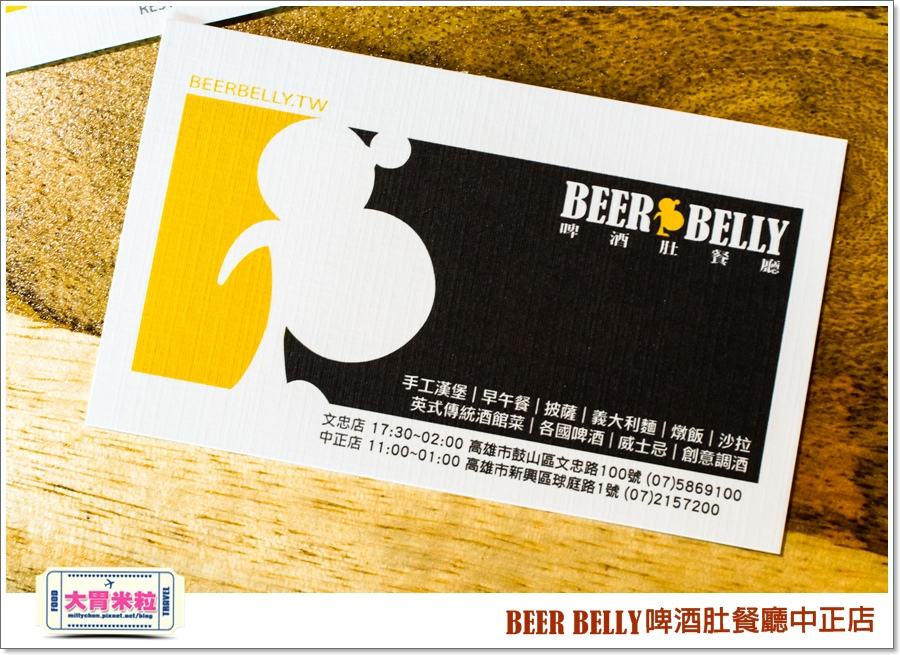 BEERBELLY啤酒肚餐廳中正店@大胃米粒00074.jpg