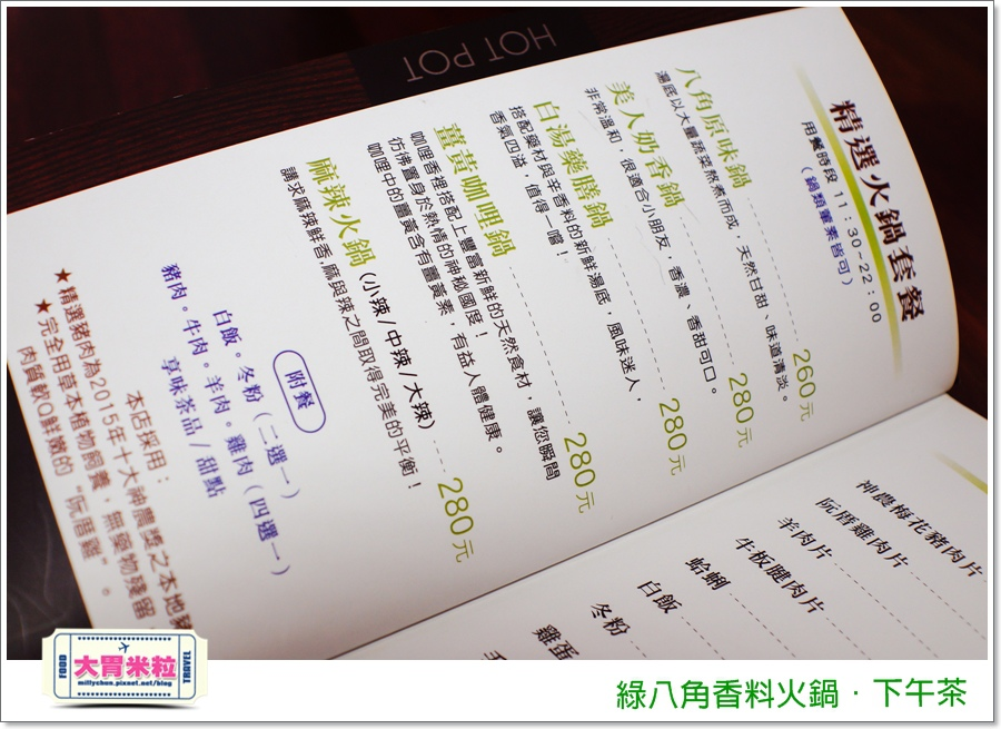 屏東綠八角香料火鍋@大胃米粒00032.jpg
