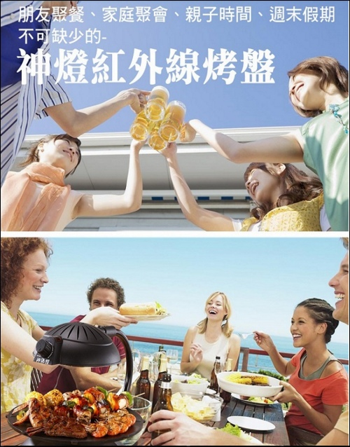 神燈紅外線燒烤盤@大胃米粒00071.jpg