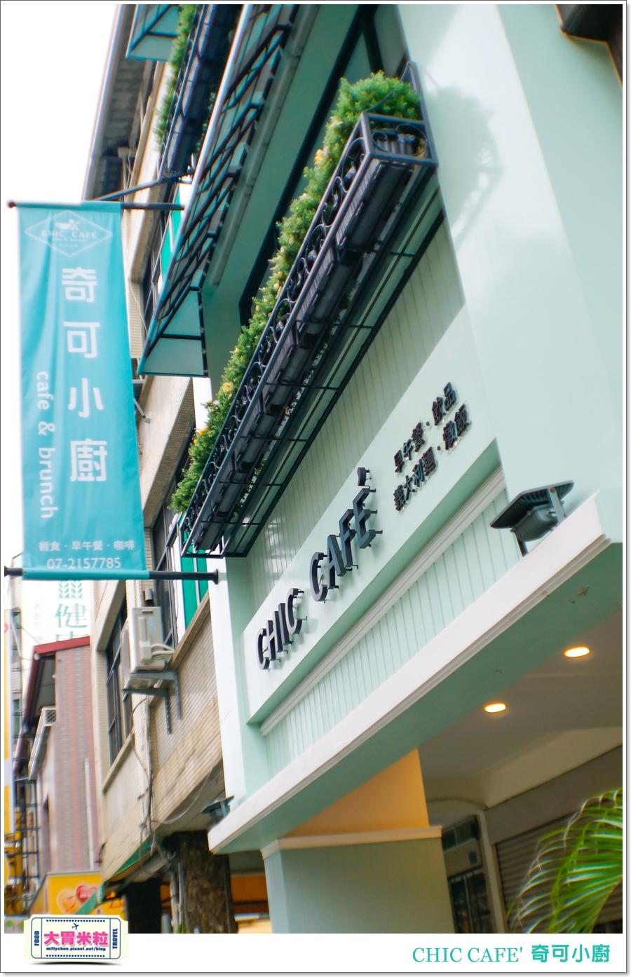 高雄奇可小廚CHIC CAFE'@大胃米粒00002.jpg