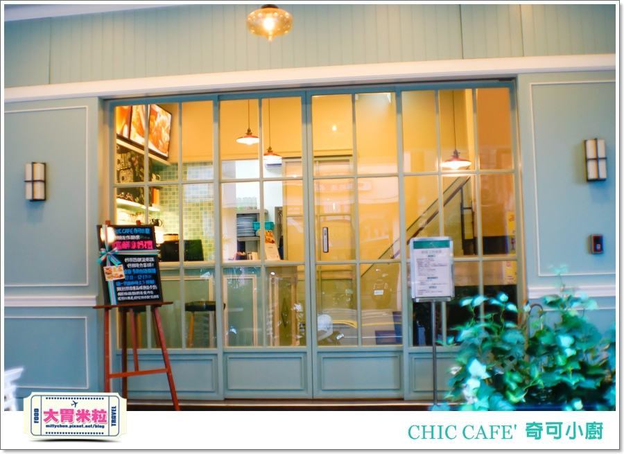 高雄奇可小廚CHIC CAFE'@大胃米粒00004.jpg