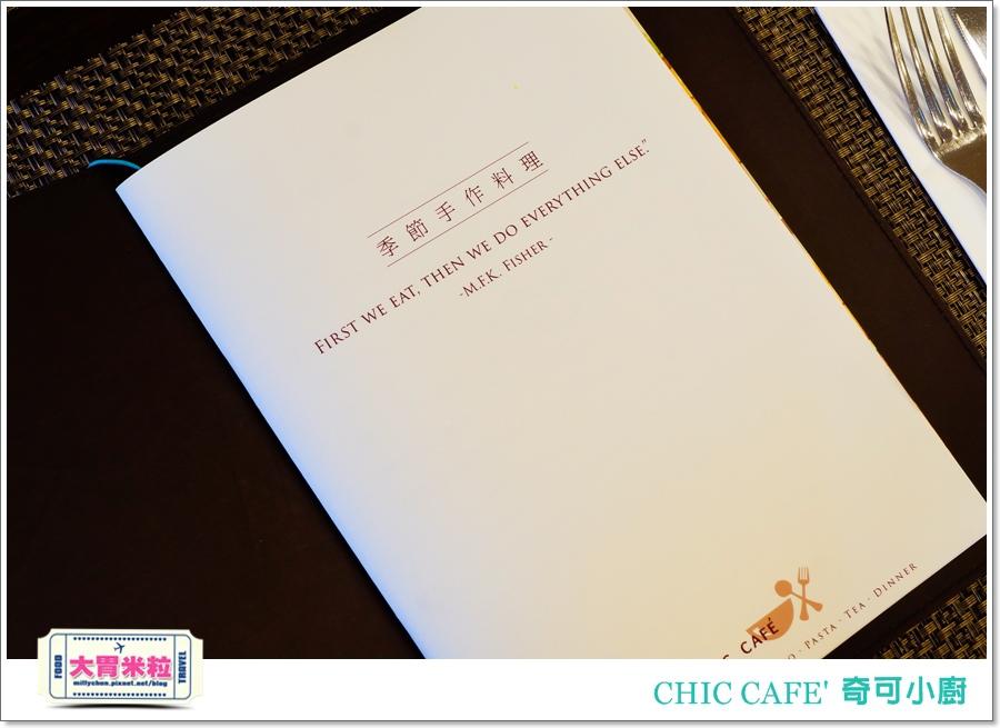 高雄奇可小廚CHIC CAFE'@大胃米粒00017.jpg