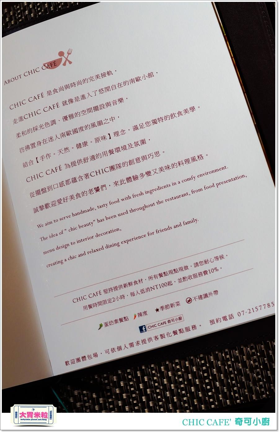 高雄奇可小廚CHIC CAFE'@大胃米粒00018.jpg