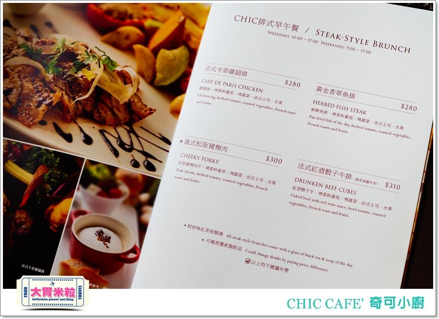 高雄奇可小廚CHIC CAFE'@大胃米粒00024.jpg