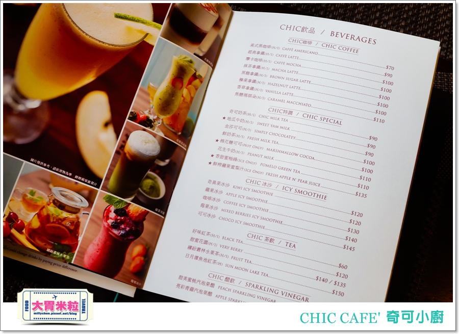 高雄奇可小廚CHIC CAFE'@大胃米粒00026.jpg