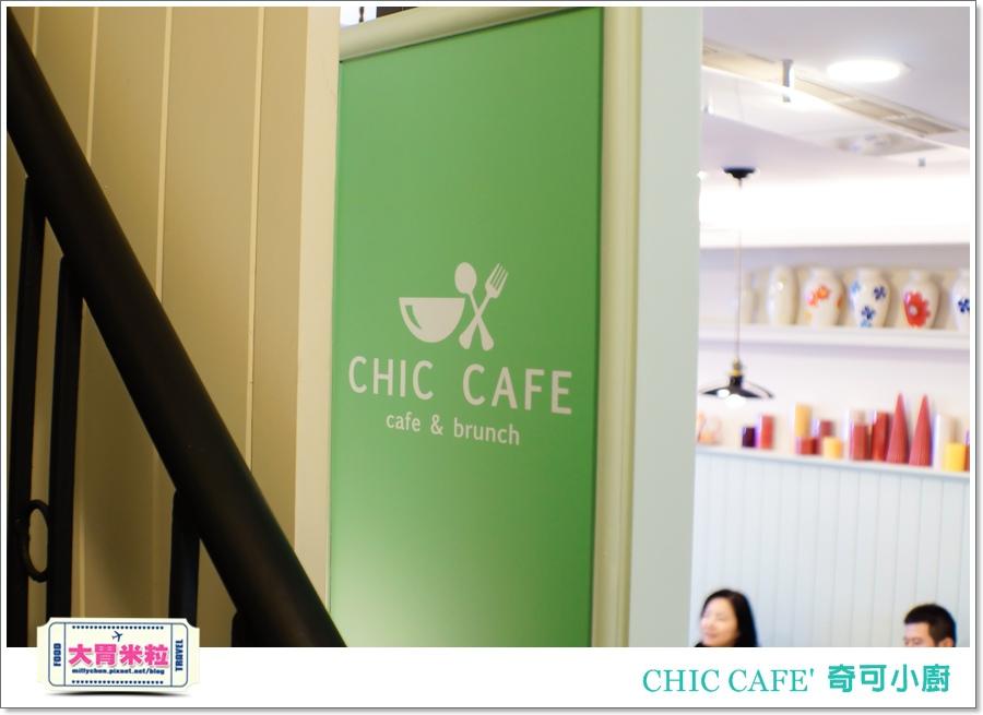 高雄奇可小廚CHIC CAFE'@大胃米粒00056.jpg