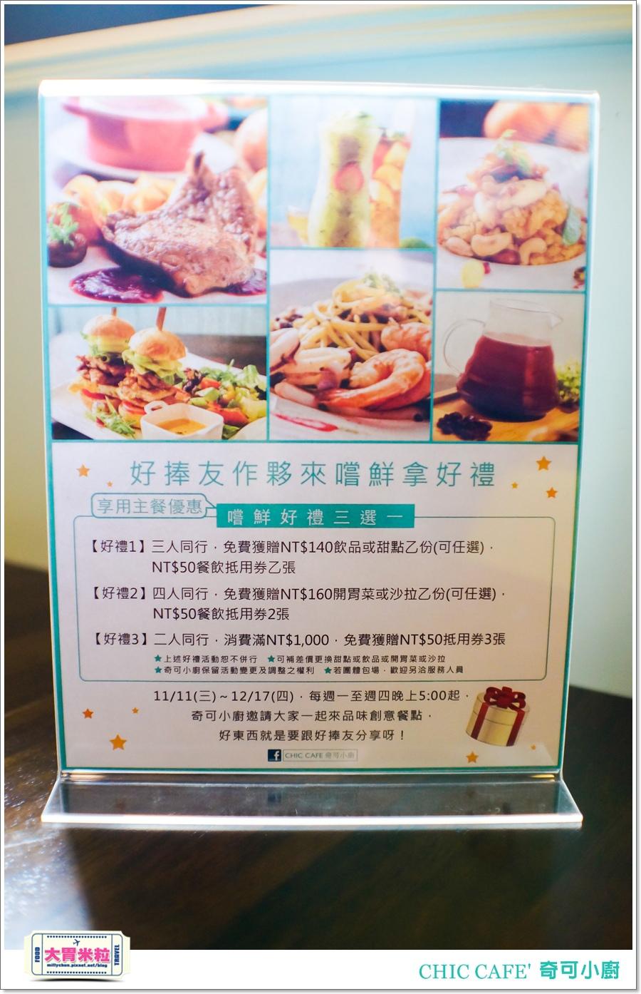 高雄奇可小廚CHIC CAFE'@大胃米粒00074.jpg