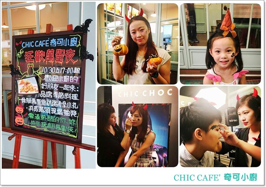 高雄奇可小廚CHIC CAFE'@大胃米粒000078.jpg