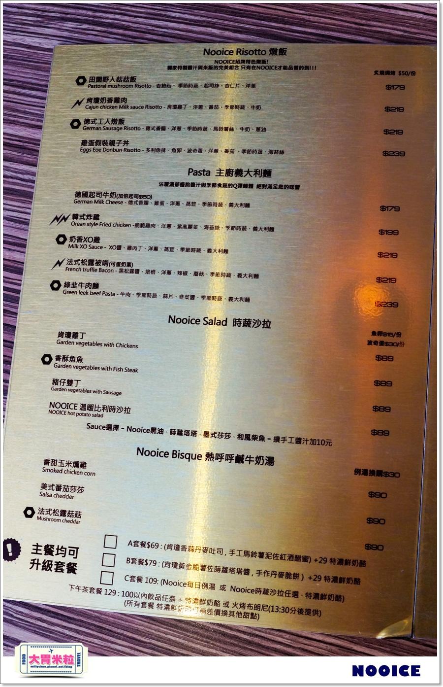 高雄NOOICE餐酒館&早午餐@大胃米粒00081.jpg