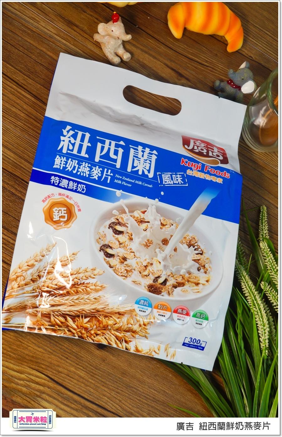 廣吉紐西蘭鮮奶燕麥片@大胃米粒00002.jpg