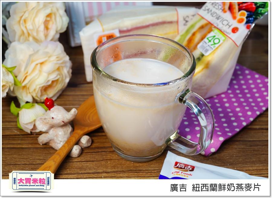 廣吉紐西蘭鮮奶燕麥片@大胃米粒00016.jpg
