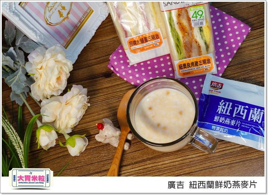 廣吉紐西蘭鮮奶燕麥片@大胃米粒00020.jpg