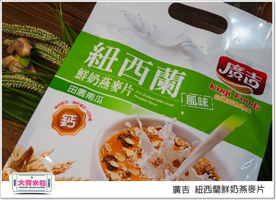 廣吉紐西蘭鮮奶燕麥片@大胃米粒00022.jpg