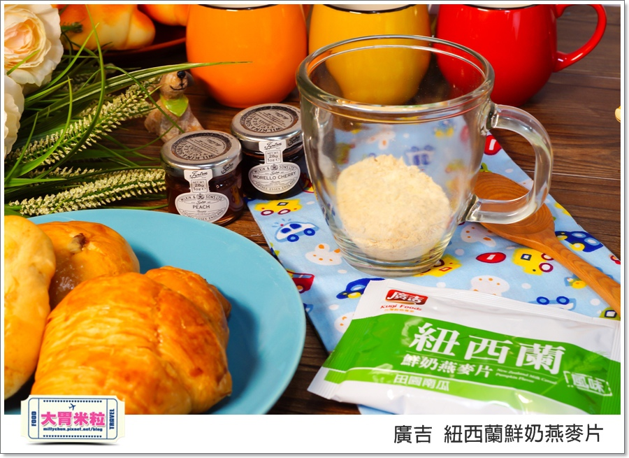 廣吉紐西蘭鮮奶燕麥片@大胃米粒00029.jpg