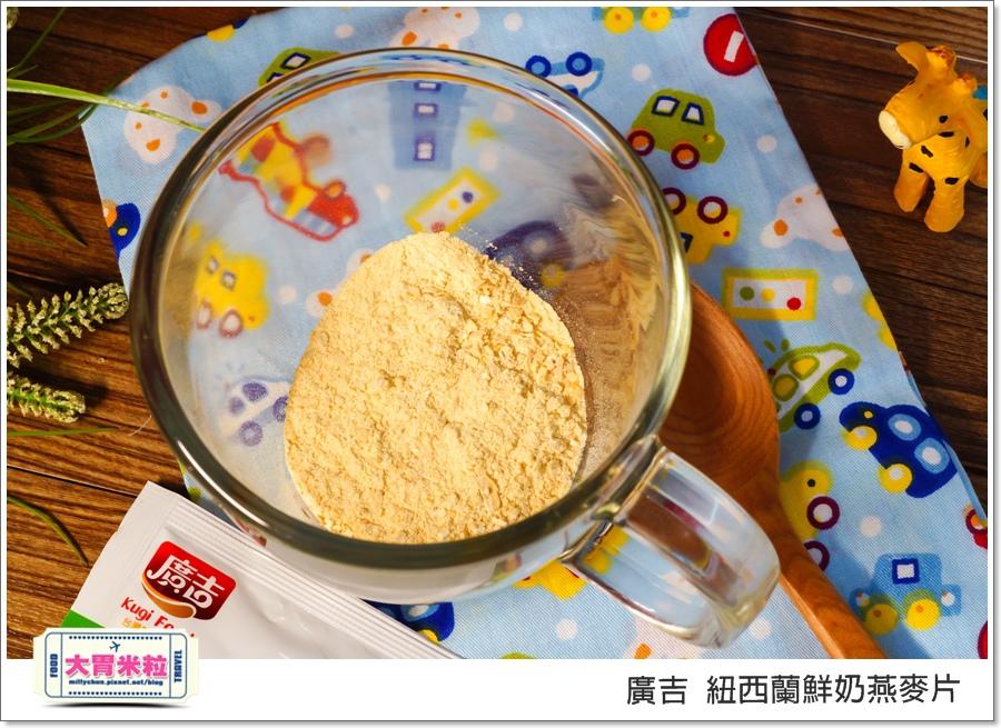 廣吉紐西蘭鮮奶燕麥片@大胃米粒00030.jpg