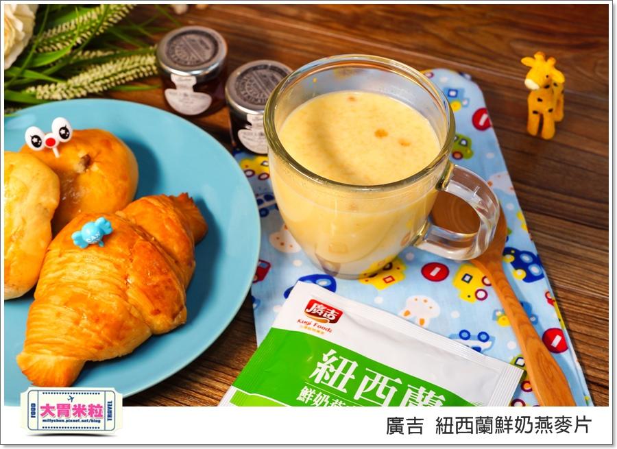 廣吉紐西蘭鮮奶燕麥片@大胃米粒00036.jpg