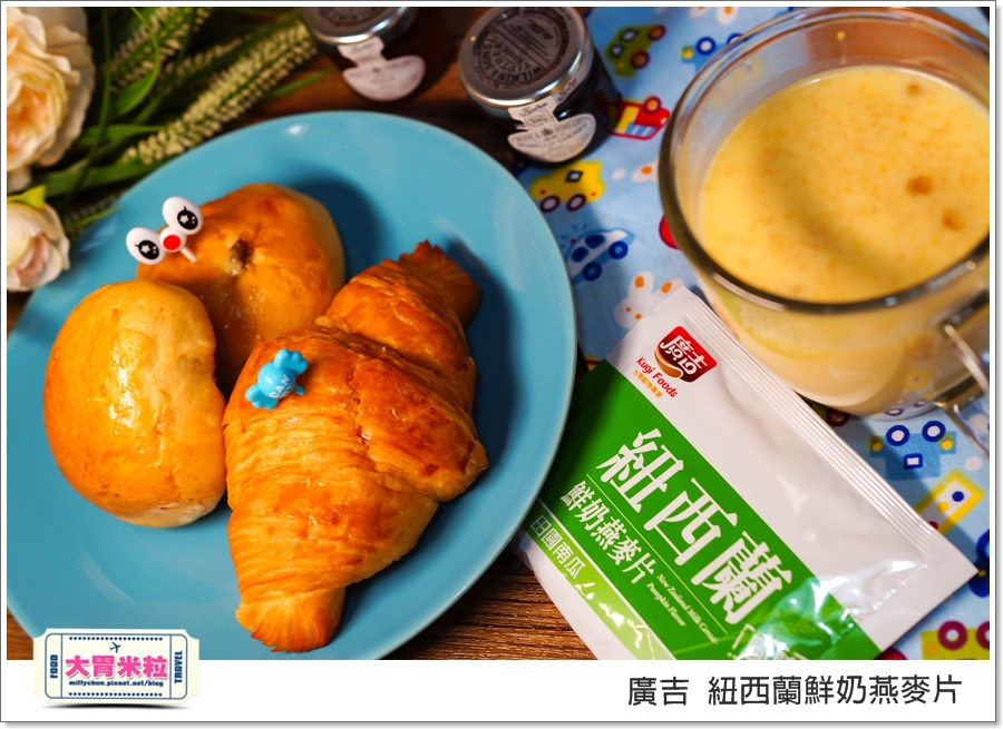 廣吉紐西蘭鮮奶燕麥片@大胃米粒00037.jpg
