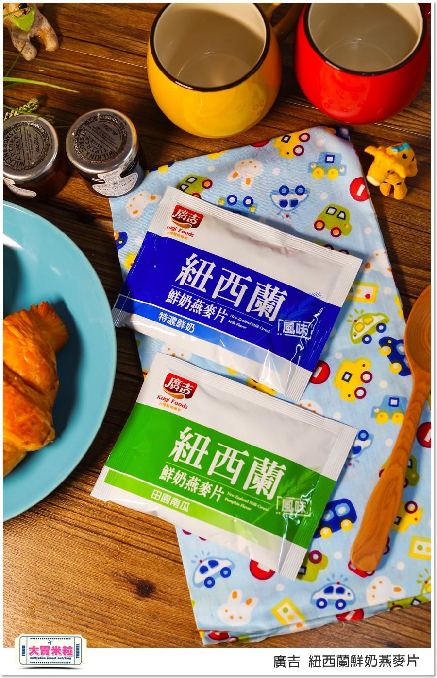 廣吉紐西蘭鮮奶燕麥片@大胃米粒00038.jpg