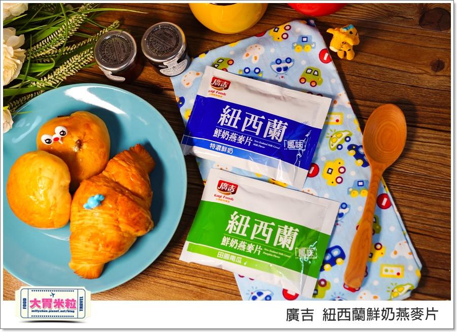 廣吉紐西蘭鮮奶燕麥片@大胃米粒00039.jpg