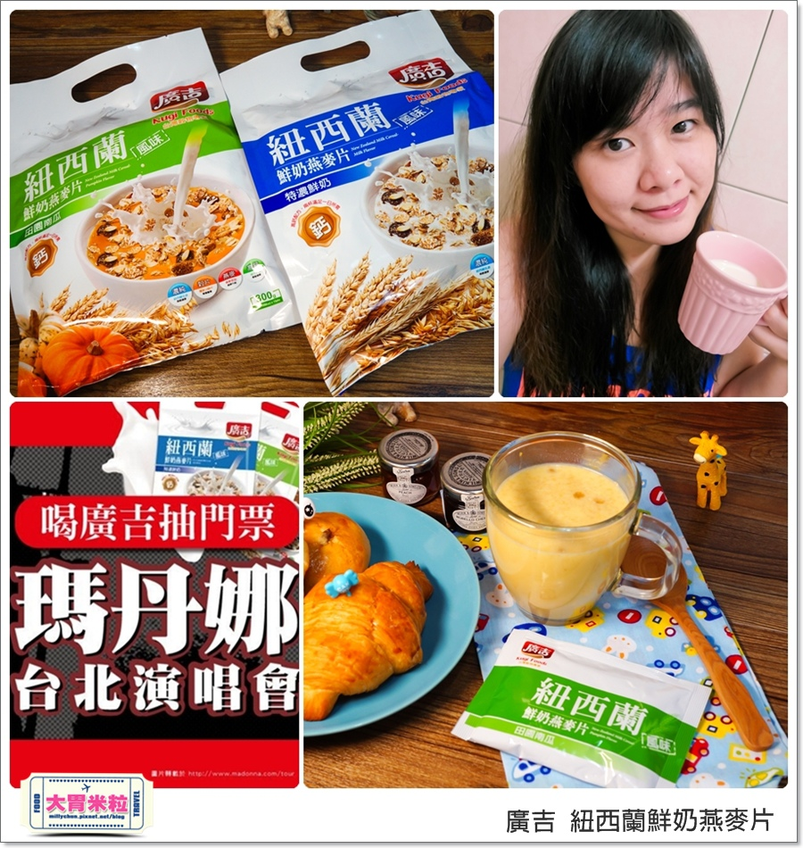 廣吉紐西蘭鮮奶燕麥片@大胃米粒00040 (3).jpg