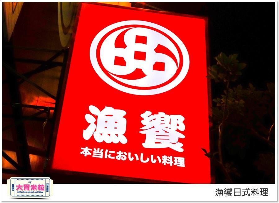 高雄漁饗日式料理丼飯推薦@大胃米粒00003.jpg