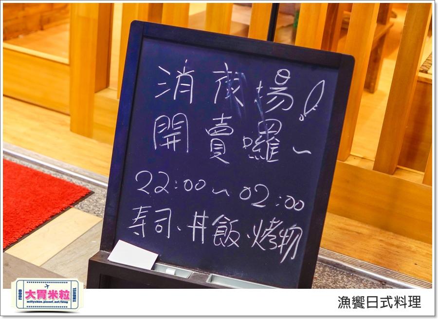 高雄漁饗日式料理丼飯推薦@大胃米粒00005.jpg