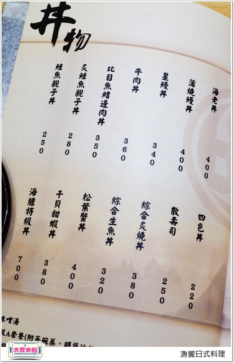 高雄漁饗日式料理丼飯推薦@大胃米粒00088.jpg