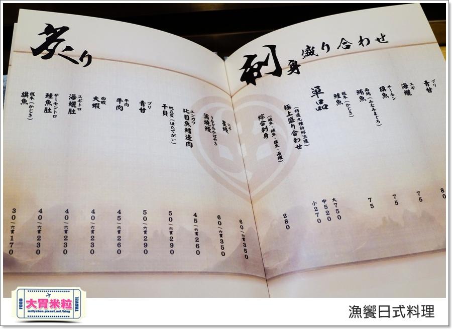 高雄漁饗日式料理丼飯推薦@大胃米粒00093.jpg
