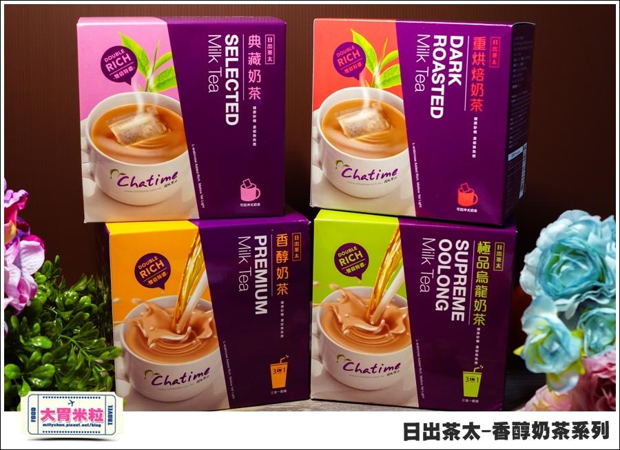 日出茶太Chatime香醇奶茶系列@大胃米粒00004.jpg
