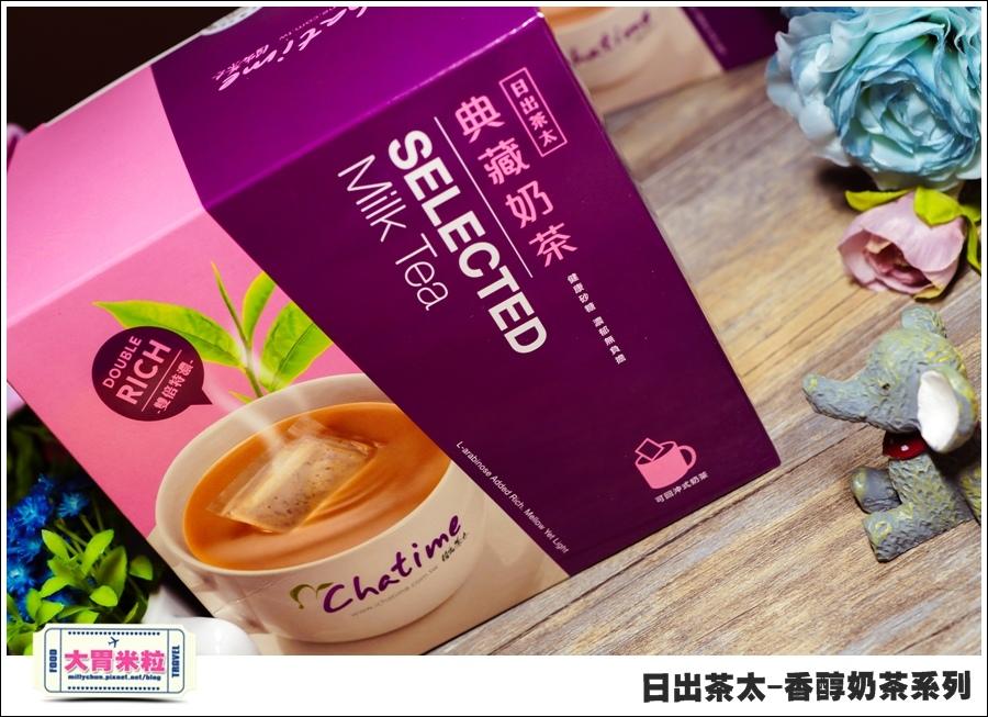 日出茶太Chatime香醇奶茶系列@大胃米粒00007.jpg