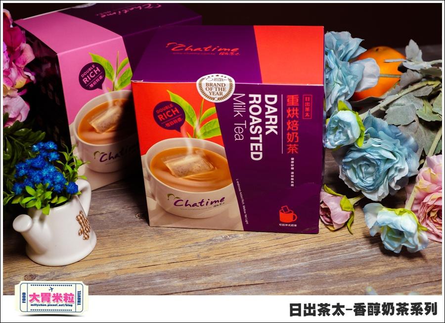 日出茶太Chatime香醇奶茶系列@大胃米粒00008.jpg