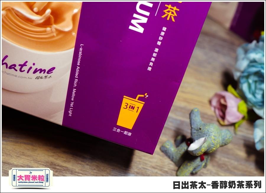 日出茶太Chatime香醇奶茶系列@大胃米粒00011.jpg