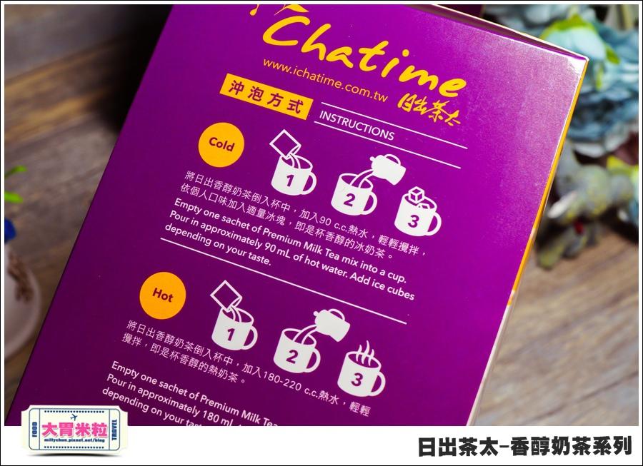 日出茶太Chatime香醇奶茶系列@大胃米粒00012.jpg