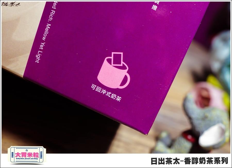 日出茶太Chatime香醇奶茶系列@大胃米粒00013.jpg
