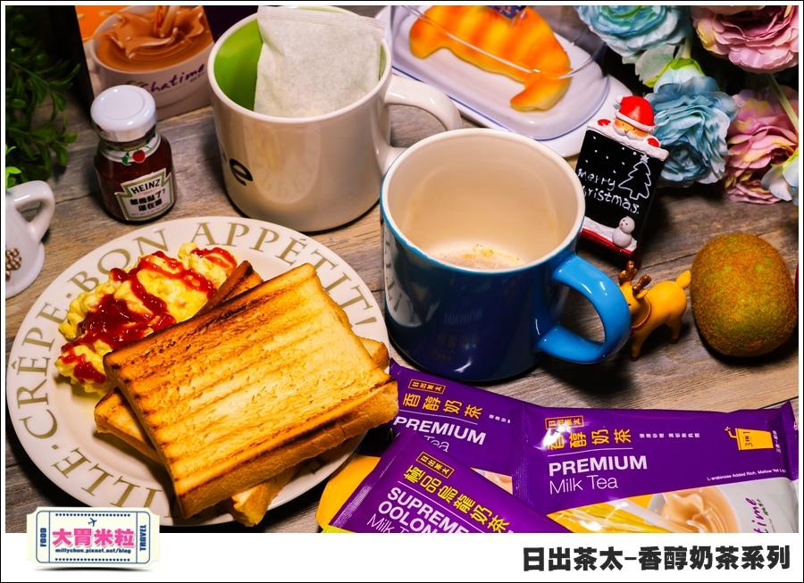 日出茶太Chatime香醇奶茶系列@大胃米粒00017.jpg