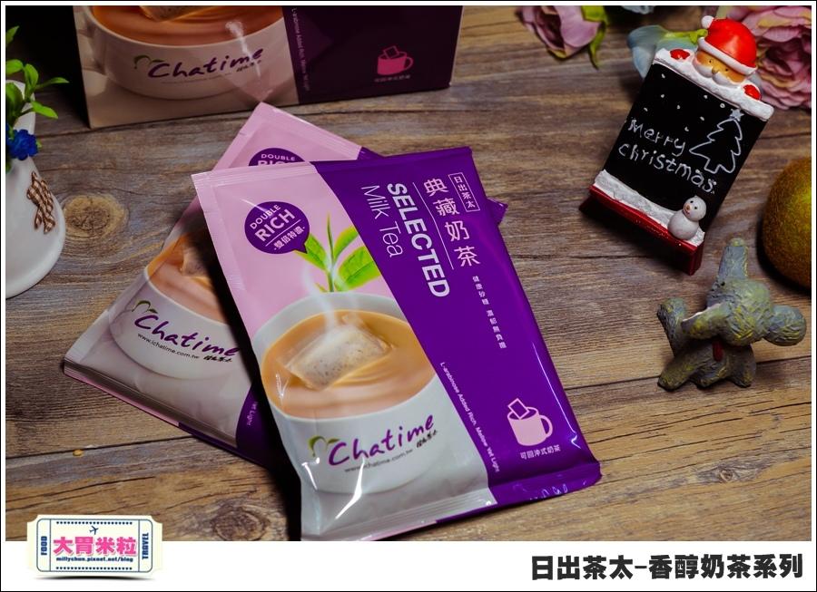 日出茶太Chatime香醇奶茶系列@大胃米粒00018.jpg