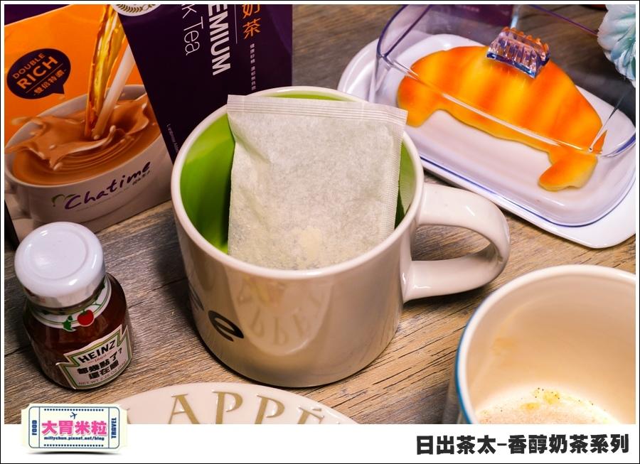 日出茶太Chatime香醇奶茶系列@大胃米粒00019.jpg