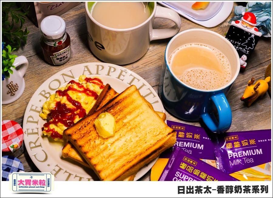 日出茶太Chatime香醇奶茶系列@大胃米粒00022.jpg
