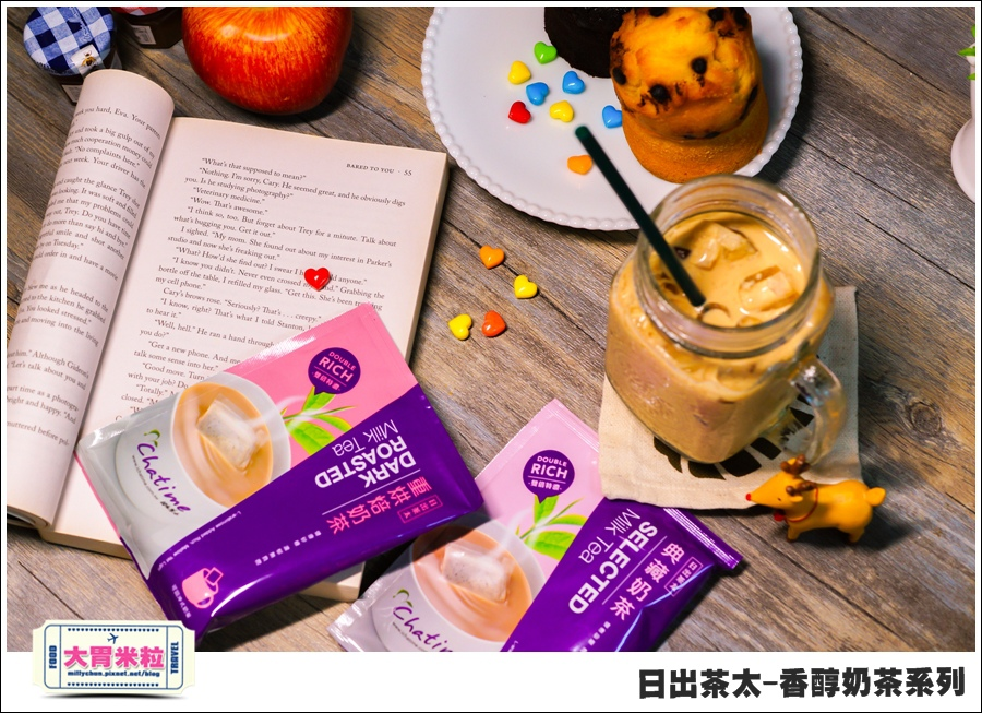 日出茶太Chatime香醇奶茶系列@大胃米粒00031.jpg
