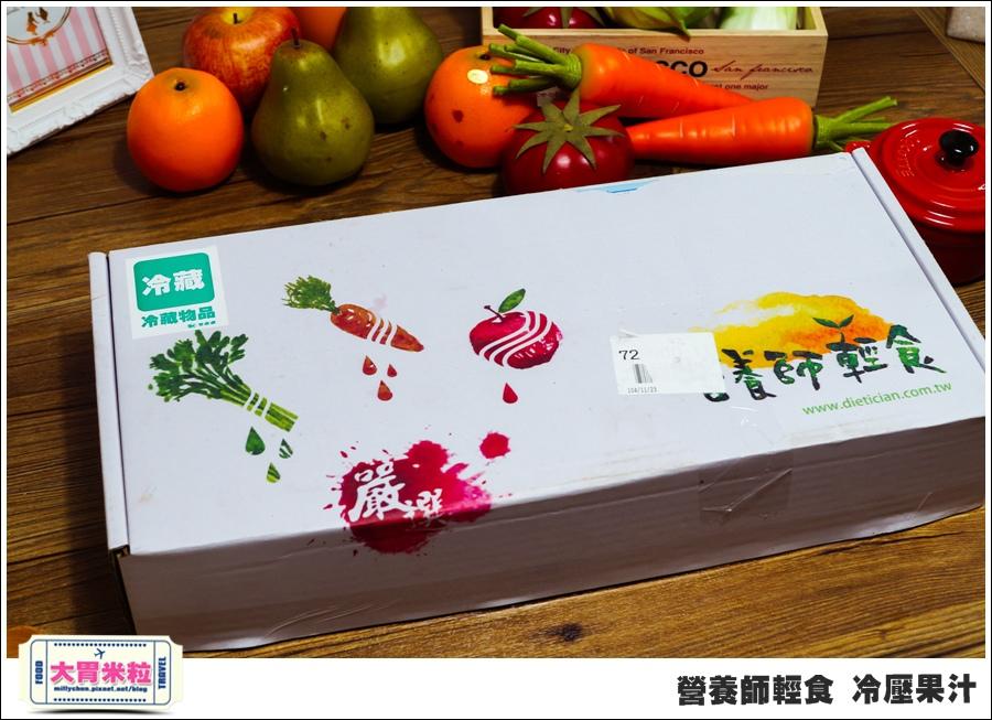 營養師輕食冷壓果汁@大胃米粒00001.jpg