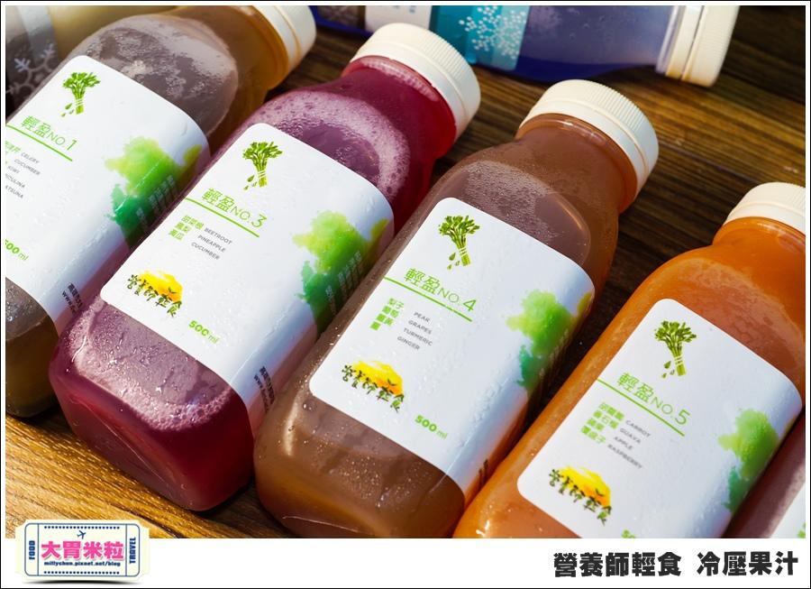 營養師輕食冷壓果汁@大胃米粒00003.jpg