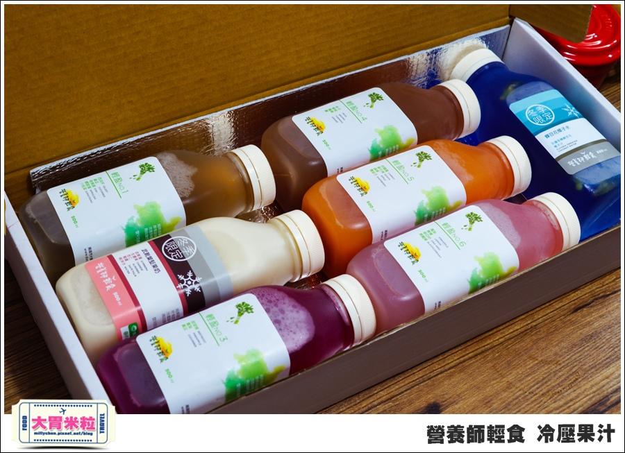 營養師輕食冷壓果汁@大胃米粒00002.jpg