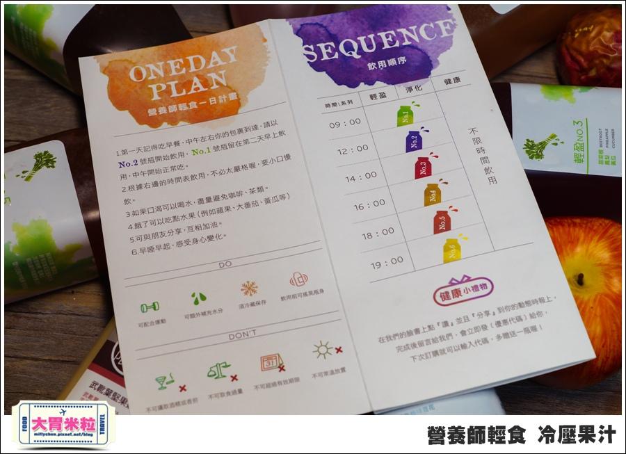 營養師輕食冷壓果汁@大胃米粒00006.jpg