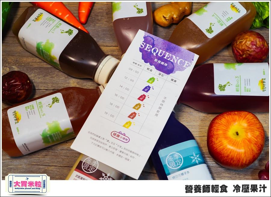 營養師輕食冷壓果汁@大胃米粒00009.jpg