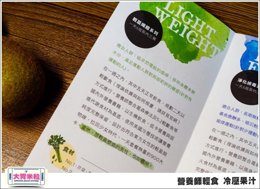 營養師輕食冷壓果汁@大胃米粒00011.jpg